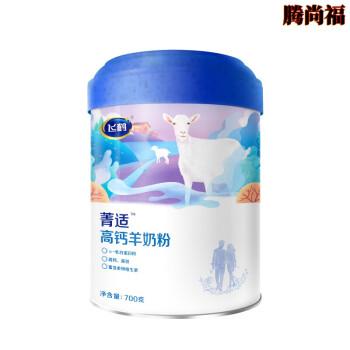 飞鹤奶粉成人飞鹤菁适羊奶粉700g高钙高铁乳白蛋白粉成人奶粉
