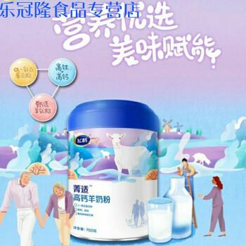 飞鹤菁适高钙羊奶粉飞鹤菁适羊奶粉700g高钙高铁乳白蛋白粉中老年成人奶粉