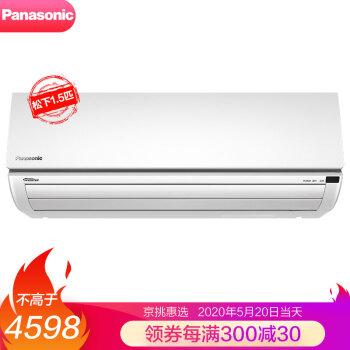 松下(Panasonic)空调1.5匹 一级能效变频 除湿冷暖 京品家电挂机 HE13SKN1(白色)(KFR-36GW/BpHSN1)