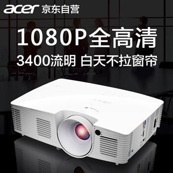 宏碁 acer 极光 H6517ABD 全高清家用投影仪 秒杀价