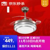 10日0点、双11预告:nvc-lighting 雷士照明 复古吊扇灯 带遥控 24W 421元包邮(限前10分钟)