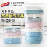 太力 真空压缩袋收纳袋衣物棉被整理袋特大号立体式打包真空袋8件套免抽气工具+凑单品 79元
