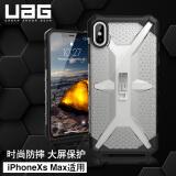 16日16点:UAG 苹果iPhone Xs Max 防摔手机壳/保护壳 钻石系列 透明色 299元