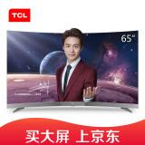 TCL 950C系列 液晶电视 65英寸 4599元