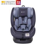 欧颂(osann)儿童安全座椅汽车用isofix硬接口 0-12岁 德国新生儿汽座 ONE全能巴巴 月空蓝 1119元