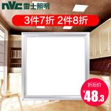 nvc-lighting 雷士照明 集成吊顶灯 16W*3件 30*30cm 144.9元包邮(合48.3元/件,3件7折)