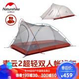 NatureHike 青云2 帐篷 459元包邮(双重优惠)