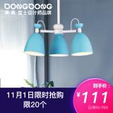 DongDong 東東 北欧创意铁艺马卡龙糖果吊灯 水蓝 3头吊灯 111元包邮