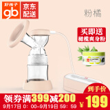 好孩子(gb) gb好孩子涡力电动吸奶器孕产妇挤奶器自动母乳收集器可充电 粉橘 199元