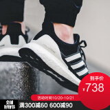 有券的上:adidas 阿迪达斯 UltraBOOST 4.0 男性款跑步鞋 618元包邮(需用券)