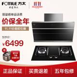 FOTILE 方太 CXW-200-JQ22TS+JZT-HC26BE 风魔方 烟灶套餐5999元 5999.00