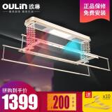 OULIN 欧琳 L3-PHC 电动晾衣架 伸缩四杆 1.3m 1339元包邮(2人拼购,需用券)