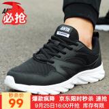 安踏(ANTA) 91635516 男款跑步鞋 *5件 465元(合 93元/件)