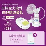 AVENT 安心系列 单边电动手动吸奶器 赠大容量蒸汽消毒锅 279元包邮(需用券)