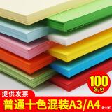 OAEGO 文仪易购 A4彩色手工折纸 80g 100张/包 10色混装+凑单品 6.96元