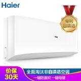 25日0点:海尔(Haier) KFR-26GW/23XDA23AU1 1P 变频冷暖 壁挂式空调 2499元