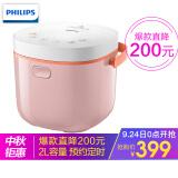 飞利浦(PHILIPS) HD3070/00 电饭煲 2L 粉色 399元