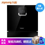 Joyoung 九阳 W2 8套 嵌入式家用洗碗机 2899元