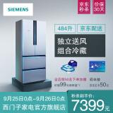 西门子(SIEMENS) 484升大容量 混冷多门变频冰箱 混冷无霜 大容量 KM48ES90TI 7399元