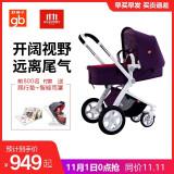 gb 好孩子 GB08-W GB08-W 紫色(赠爬行垫+空气净化器) 929元包邮(需用券)