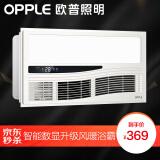 欧普照明(OPPLE)智能多功能浴霸风暖嵌入式集成吊顶三合一卫生间暖风机浴室 空调式数显安全浴霸 369元