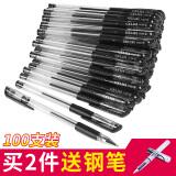 格立思 X20 经典造型中性笔 0.5mm 黑色 100支 *3件 69.36元包邮(合23.12元/件,赠钢笔)