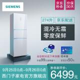 西门子(SIEMENS) KG28US12EC 274升 变频三门冰箱 6499元