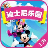 门票特惠:上海迪士尼乐园 1日门票 347元起/人(券后)