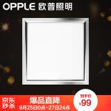 欧普照明(OPPLE)集成吊顶灯LED吸顶灯 嵌入式平板灯面板灯铝扣板超薄厨卫灯 30*30厘米10瓦白光 99元
