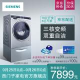 西门子(SIEMENS) WD14U5680W 10KG 洗烘一体机 7899元