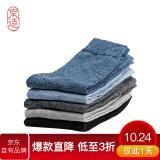 京造 男士中筒袜 5双装 *3件 52.6元(合 17.53元/件)
