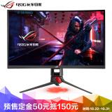 华硕(ASUS)ROG Strix XG27VQ 27英寸电竞显示器(144Hz、1800R、AURA-RGB灯效) 2499元