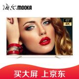 MOOKA 模卡 U65H3 65英寸 4K液晶电视 2749元