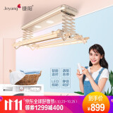 Jeyang 捷阳 JY-080Z 电动晾衣架 香槟金 899元包邮(需用券)