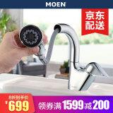 699元 摩恩(MOEN) 面盆水龙头冷热浴室洗手盆洗脸盆水龙头卫生间抽拉式水龙头