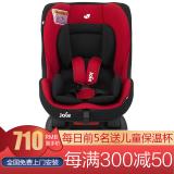 JOIE 巧儿宜 汽车儿童安全座椅 660元包邮(需用券)