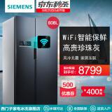 西门子(SIEMENS) KA92NV95TI 变频 风冷 对开门冰箱 8799元