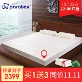 paratex 泰国原装进口天然乳胶床垫 床褥子180*200*7.5cm 93%乳胶含量 2159.1元