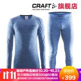 CRAFT 夸夫特 绿标 男款功能内衣套装 *2件 558元包邮(用券,合279元/件)