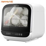 Joyoung 九阳 X6 台上式洗碗机 1699元包邮(需用券)