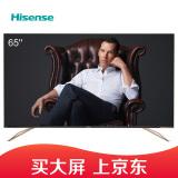 24日0点:Hisense 海信 H65E75A 65寸 液晶电视 5999元包邮