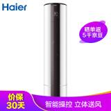 Haier 海尔 帝樽 定频冷暖 二级能效 圆柱空调柜机 3匹5499元 5499.00