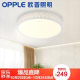 欧普照明(OPPLE) 暮光之城 LED吸顶灯 249元