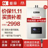 NORITZ 能率 JSQ25-E4/GQ-13E4AFEX 燃气热水器 13升2998元 2998.00