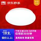 nvc-lighting 雷士照明 LED吸顶灯 白玉 6瓦 单色白光 19.9元包邮
