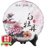 中茶 白茶 白牡丹白茶饼 330g *2件 89.9元(合 44.95元/件)