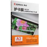 齐心(Comix) 100张/盒 A3 100MIC M3100 透明高清照片塑封膜 相片护卡膜 过塑膜