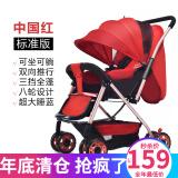 JINBAO 金宝 高景观双向折叠婴儿车 149元包邮(需用券)