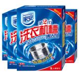 家安(HomeAegis)洗衣机槽清洁剂全年12袋装 125g*3袋 *4盒 滚筒波轮洗衣机清洁除垢剂 *4件 169.6元(合42.4元/件)