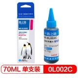 格之格NR-0L002C青色填充墨水适用爱普生T1411 T1091 T6721 T0731 T1431 T0491等EPSON全系列打印机墨盒 3.9元